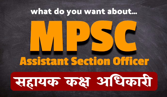 MPSC ASO, MPSC Assistant Section Officer Exam