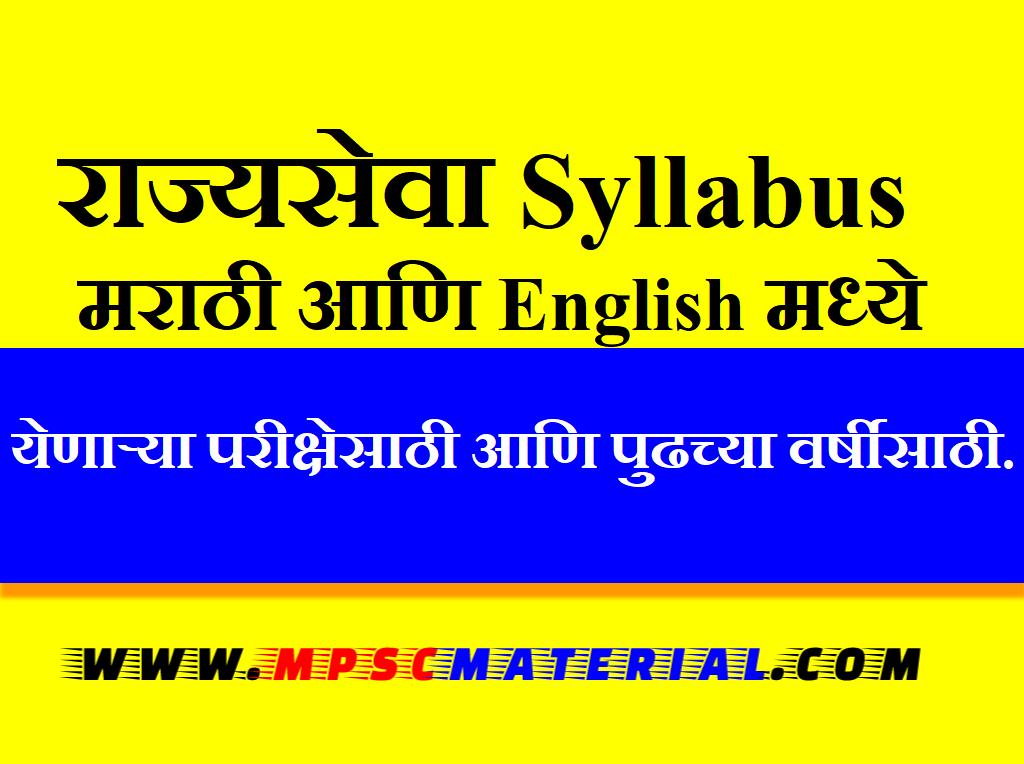 MPSC Rajyaseva Syllabus