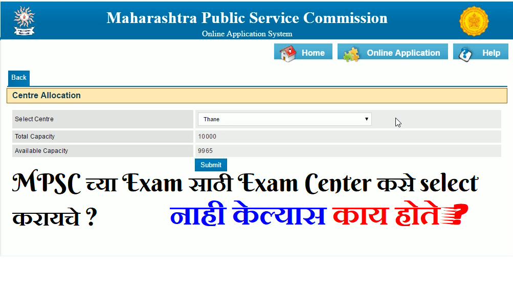 how to select exam center for mpsc exam
