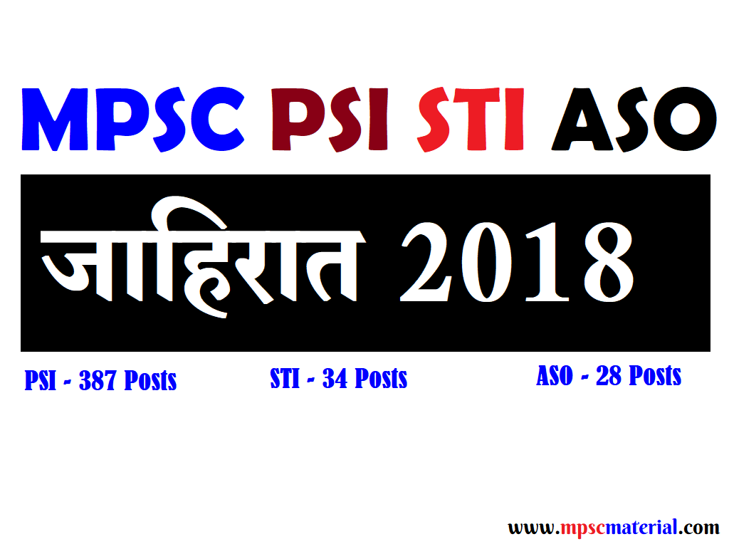 all details about Combine MPSC Exam advertisement, MPSC Combined Exam 2018 advertisement and psi sti aso advertisement 2018