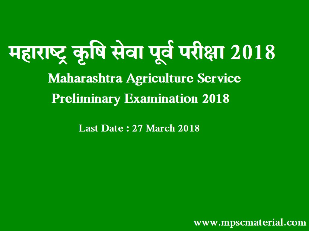 agri mpsc 2018 notification