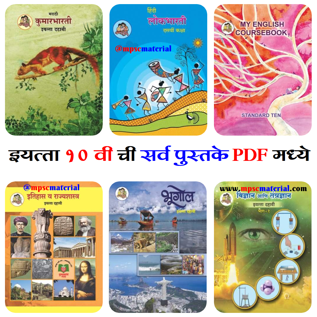 Maharashtra state board 10th std books pdf