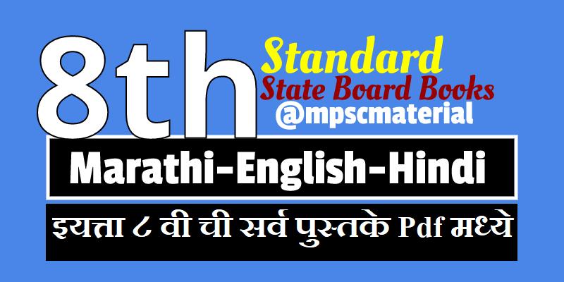 Maharashtra state board books 8th