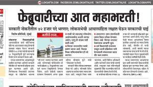 maharashtra mega bharti 2018 news