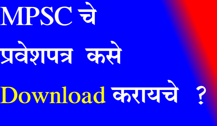 how to download mpsc hall ticket