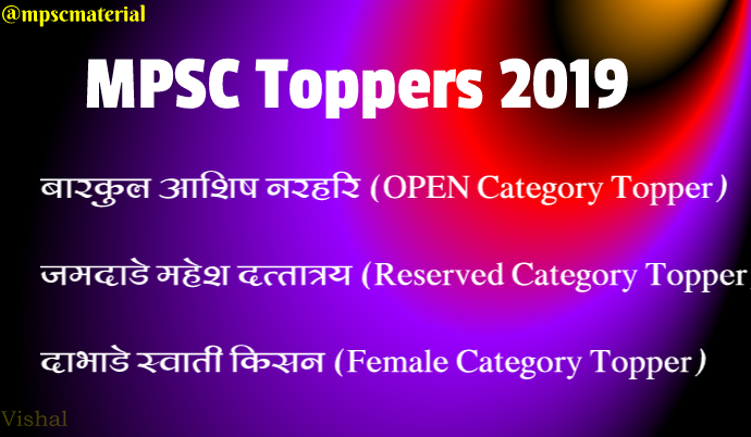 MPSC Toppers 2019