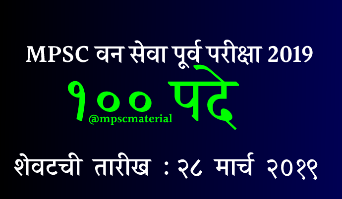 MPSC Forest Exam 2019