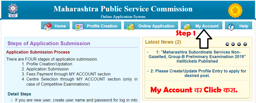 Step 1 How to Download MPSC Hall Ticket