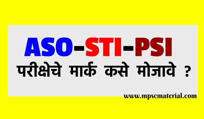 how to calculate mpsc combined marks ?, MPSC STI Marks Calculation, MPSC ASO Marks Calculation, MPSC PSI Marks Calcuation