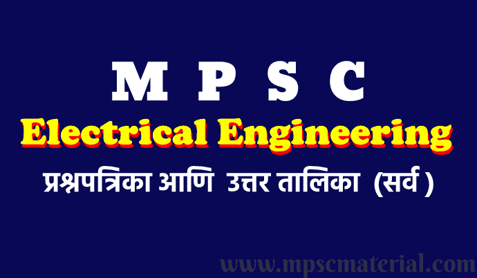 MPSC Electrical Engineering Questions Papers with answers Keys