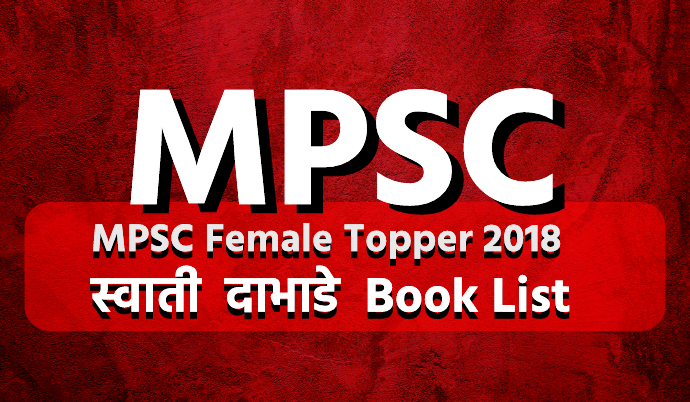 MPSC Female Topper Swati Dabhade MPSC Book List