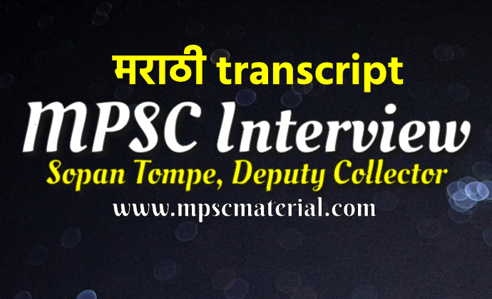 MPSC Interview in Marathi Sopan Tompe