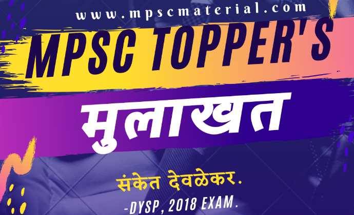 mpsc topper interview in marathi