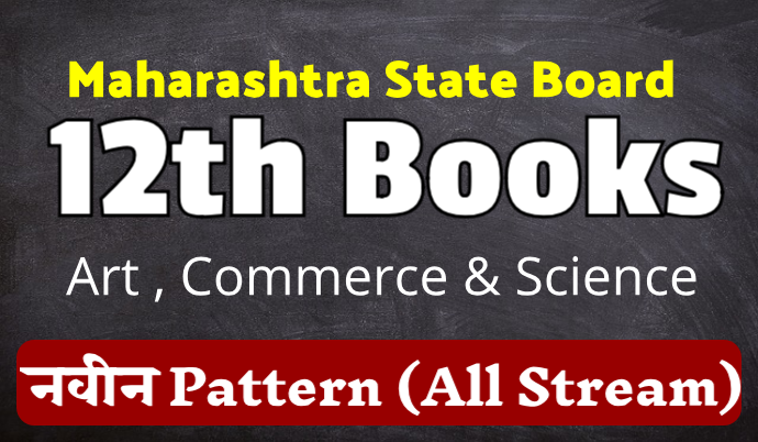 Maharashtra state board books pdf 12th
