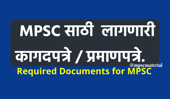 required documents for mpsc inter view, mpsc psi, sti, aso