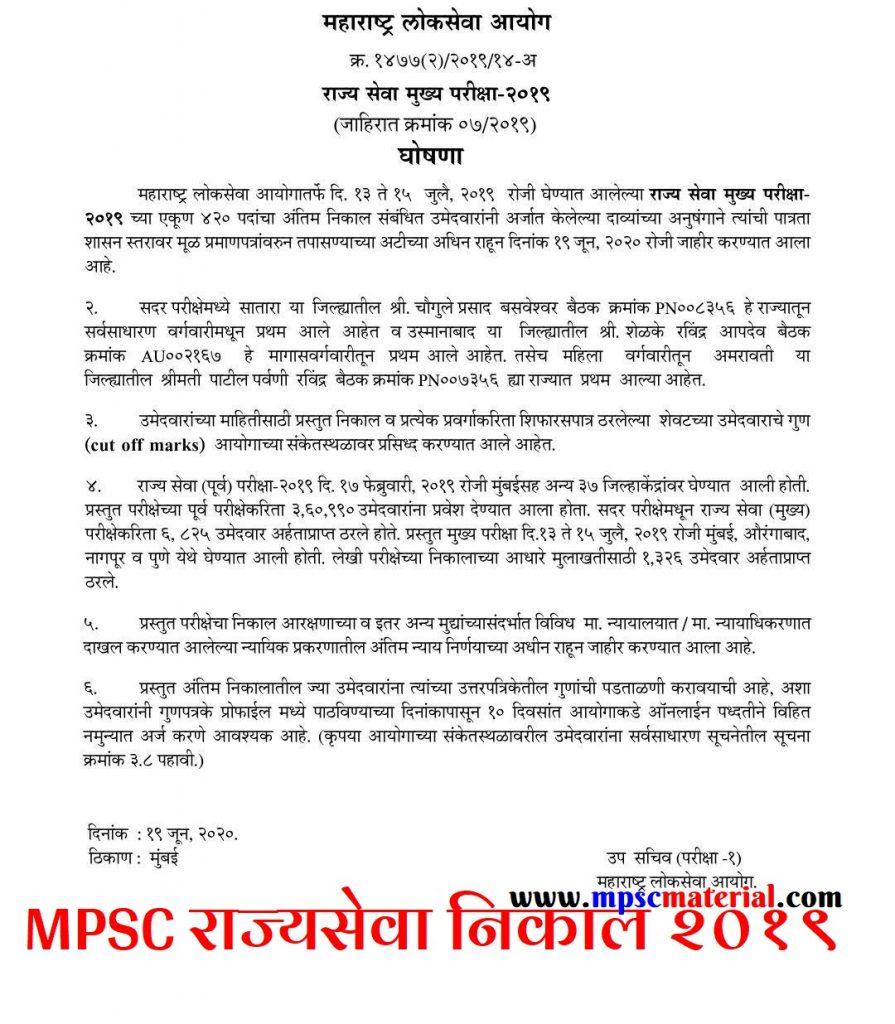 MPSC Result 2020, MPSC Result Rajyaseva Exam